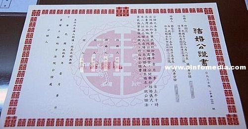 台灣婚禮 公證結婚手續說明