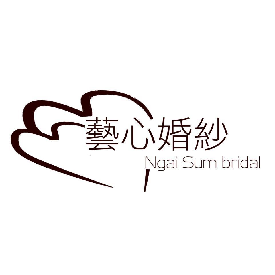[觀塘婚紗禮服] 藝心婚紗 Ngai Sum Bridal