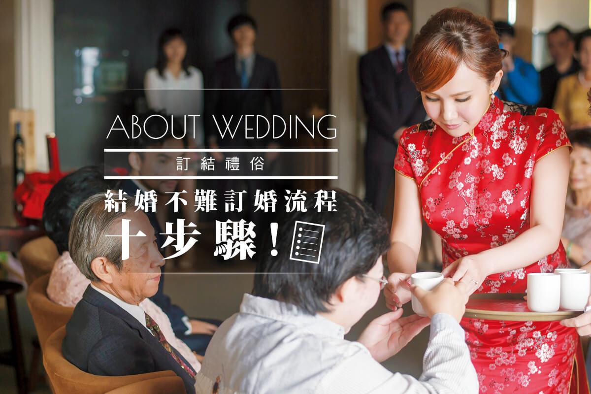 訂婚流程十步驟,結婚簡單又了然!