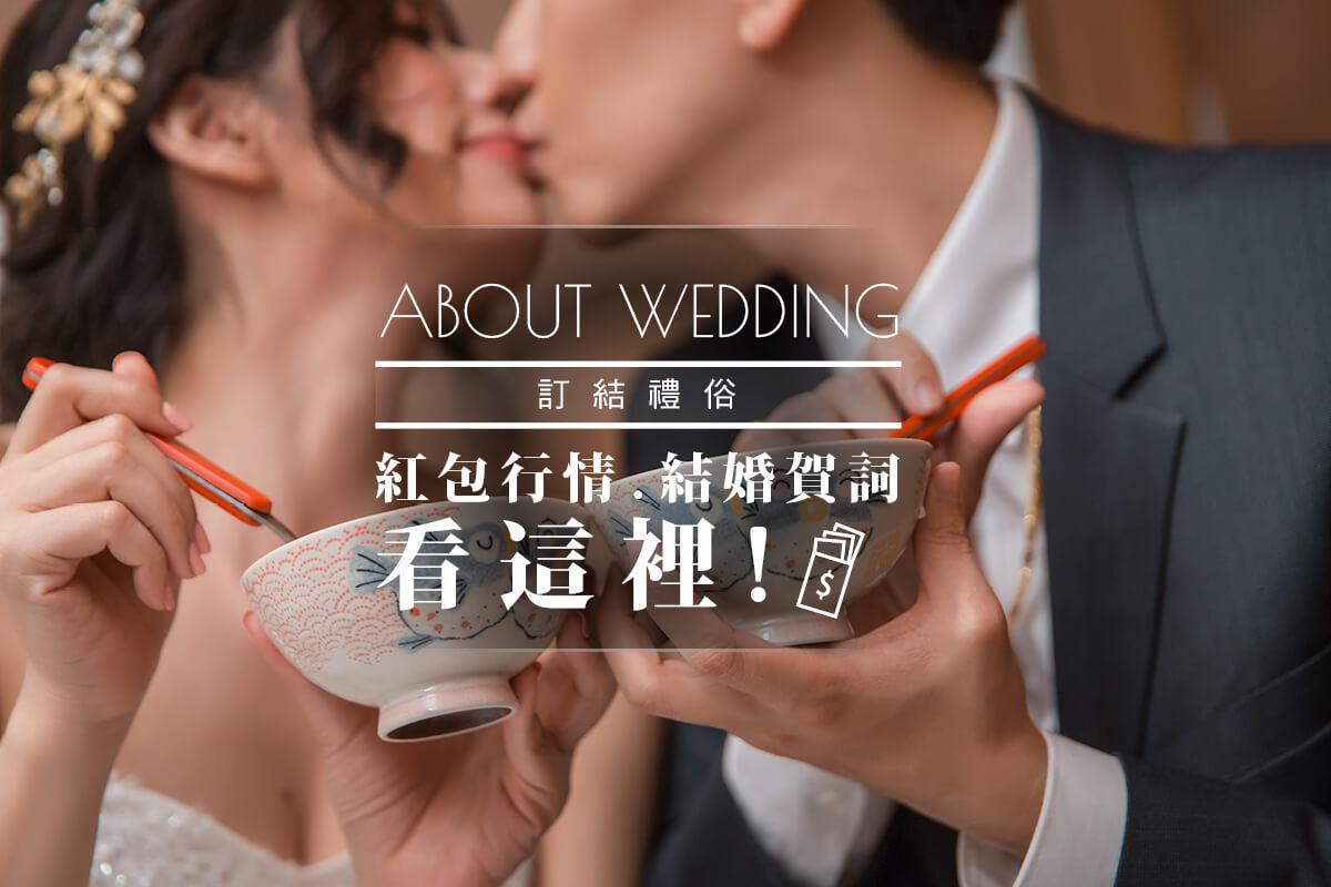 紅包行情一覽表,結婚賀詞一百句